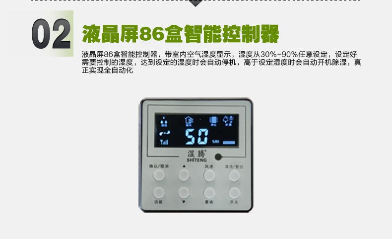 湿腾吊装式中央管道除湿机GST-350LD采用液晶屏86盒智能控制器。